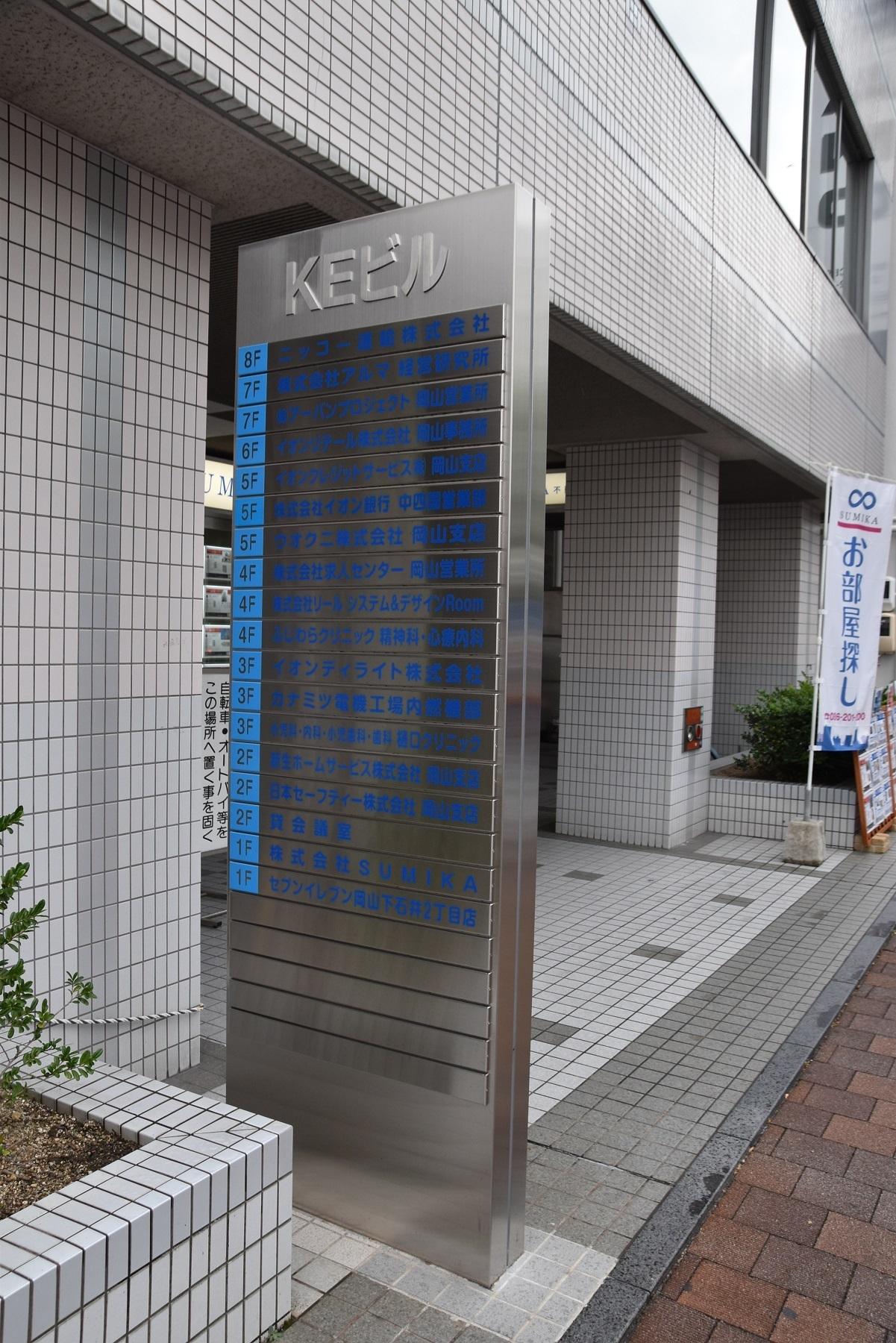 会社 日本 セーフティー 株式