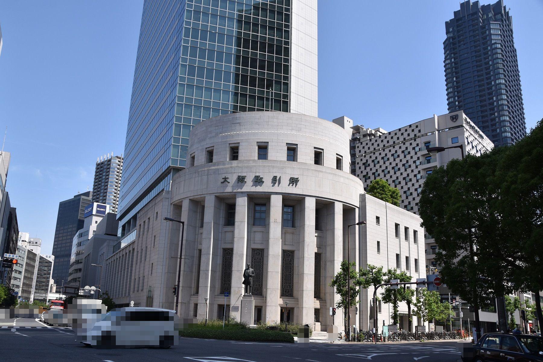 証券 取引 所 大阪